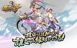 画像集#001のサムネイル/【PR】MMORPG「魔神の子-放置の幻想大陸-」を先行プレイ。やり込みは手軽な放置から始まる