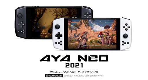 画像集#001のサムネイル/小型ゲームPC「AYA NEO」新モデルが10月中旬に国内発売。上位モデルはRyzen 7 4800U搭載
