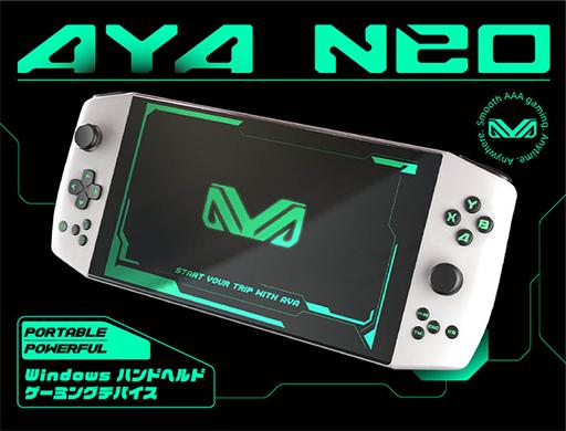 画像集#002のサムネイル/小型ゲームPC「AYA NEO」新モデルが10月中旬に国内発売。上位モデルはRyzen 7 4800U搭載