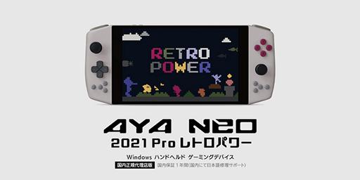 画像集#006のサムネイル/小型ゲームPC「AYA NEO」新モデルが10月中旬に国内発売。上位モデルはRyzen 7 4800U搭載
