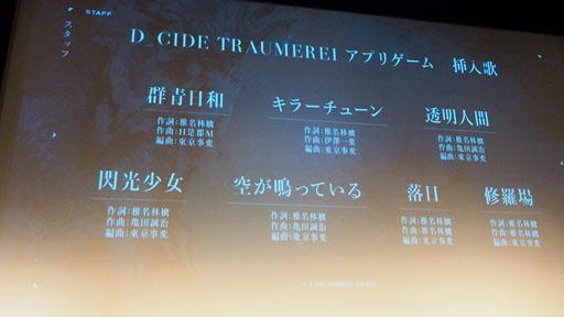 画像集#005のサムネイル/「D_CIDE TRAUMEREI」クトゥルフ×ノスタルジックな夏がくる。東京事変の起用で話題を呼ぶ,トロメラ発表会をレポート