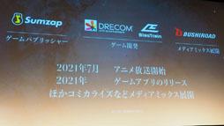 画像集#006のサムネイル/「D_CIDE TRAUMEREI」クトゥルフ×ノスタルジックな夏がくる。東京事変の起用で話題を呼ぶ,トロメラ発表会をレポート