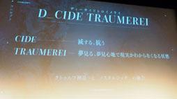 画像集#007のサムネイル/「D_CIDE TRAUMEREI」クトゥルフ×ノスタルジックな夏がくる。東京事変の起用で話題を呼ぶ,トロメラ発表会をレポート