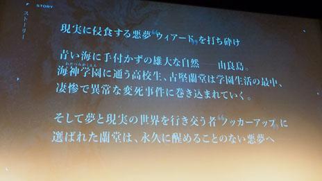 画像集#013のサムネイル/「D_CIDE TRAUMEREI」クトゥルフ×ノスタルジックな夏がくる。東京事変の起用で話題を呼ぶ,トロメラ発表会をレポート
