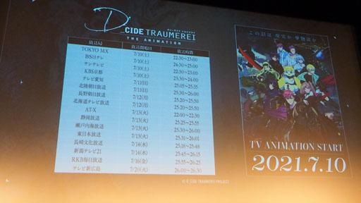 画像集#032のサムネイル/「D_CIDE TRAUMEREI」クトゥルフ×ノスタルジックな夏がくる。東京事変の起用で話題を呼ぶ,トロメラ発表会をレポート
