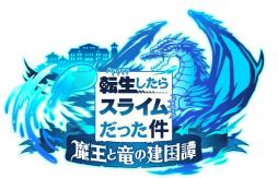 画像集#006のサムネイル/[TGS 2021]転スラ新作アプリに伏瀬氏書き下ろしストーリーがフルボイスで実装! 「転生したらスライムだった件 魔王と竜の建国譚」情報まとめ