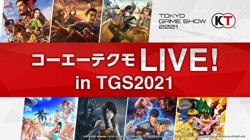 """画像集#001のサムネイル/""""コーエーテクモ LIVE! in TGS2021""""の配信スケジュールが公開。10月1日20:00から2日間にわたって多彩なスペシャル番組が配信"""