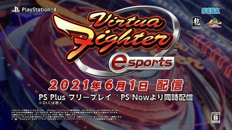 画像集#026のサムネイル/「バーチャファイター eスポーツ」が正式発表。PS4版は6月1日よりPS Plusフリープレイ&PS Nowにラインナップ。アーケード版は6月2日より
