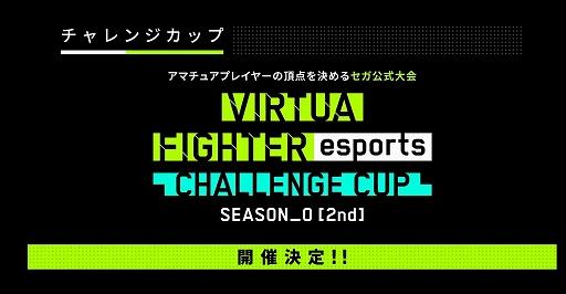 画像集#015のサムネイル/「VIRTUA FIGHTER esports CHALLENGE CUP SEASON_0 FINAL」レポート。栄えある舞台で2人の新たなスタープレイヤーが誕生