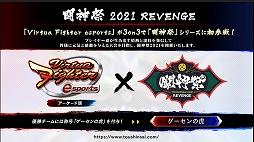 画像集#018のサムネイル/「VIRTUA FIGHTER esports CHALLENGE CUP SEASON_0 FINAL」レポート。栄えある舞台で2人の新たなスタープレイヤーが誕生