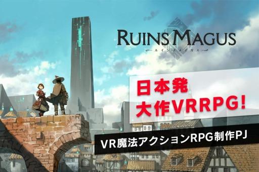 画像集#001のサムネイル/VRゲーム「RUINSMAGUS」のクラウドファンディングが7月29日に開始