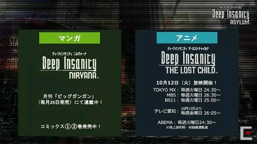 画像集#013のサムネイル/[TGS 2021]「Deep Insanity ASYLUM」深見 真氏と海法紀光氏の濃ゆい解説は動画で! 配信前特番をレポート