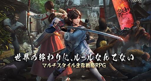 全世界9000万DLの「ステート・オブ・サバイバル」が8月下旬に日本上陸。事前登録の受け付けもスタート