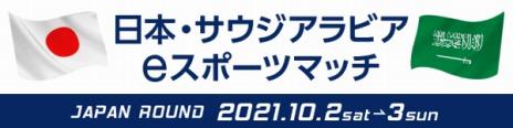 画像集#005のサムネイル/「日本・サウジアラビア eスポーツマッチ JAPAN ROUND」に出場する両国の代表選手が決定。配信スケジュールや実況&解説者も公開