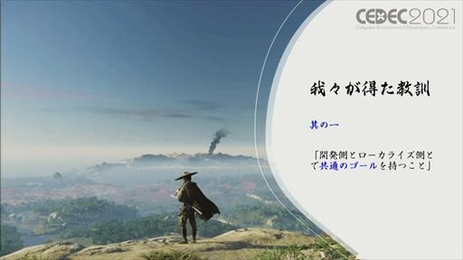 画像集#004のサムネイル/[CEDEC 2021]「Ghost of Tsushima」のローカライズで得た6つの教訓を紹介。え,政子殿が怒りまくっているのは日本版だけ?