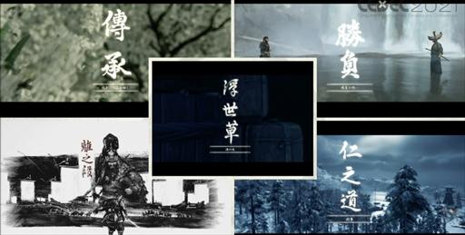 画像集#012のサムネイル/[CEDEC 2021]「Ghost of Tsushima」のローカライズで得た6つの教訓を紹介。え,政子殿が怒りまくっているのは日本版だけ?