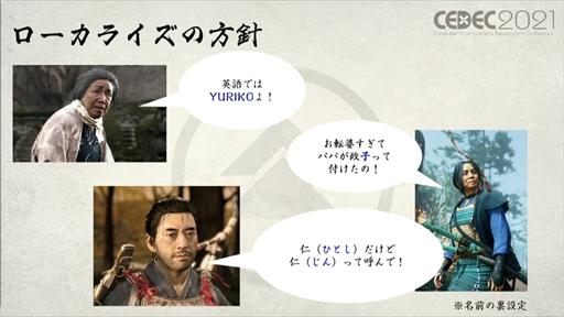 画像集#013のサムネイル/[CEDEC 2021]「Ghost of Tsushima」のローカライズで得た6つの教訓を紹介。え,政子殿が怒りまくっているのは日本版だけ?