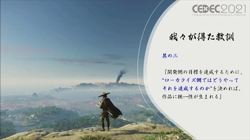 画像集#014のサムネイル/[CEDEC 2021]「Ghost of Tsushima」のローカライズで得た6つの教訓を紹介。え,政子殿が怒りまくっているのは日本版だけ?