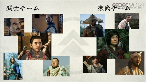 画像集#015のサムネイル/[CEDEC 2021]「Ghost of Tsushima」のローカライズで得た6つの教訓を紹介。え,政子殿が怒りまくっているのは日本版だけ?