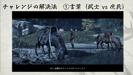 画像集#016のサムネイル/[CEDEC 2021]「Ghost of Tsushima」のローカライズで得た6つの教訓を紹介。え,政子殿が怒りまくっているのは日本版だけ?