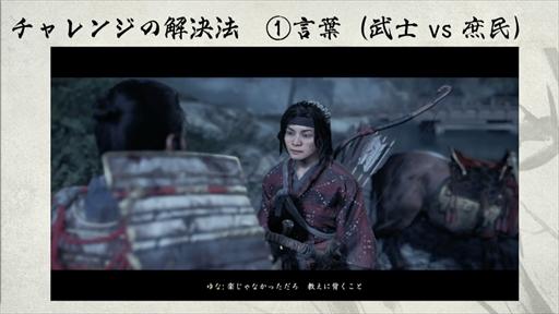 画像集#017のサムネイル/[CEDEC 2021]「Ghost of Tsushima」のローカライズで得た6つの教訓を紹介。え,政子殿が怒りまくっているのは日本版だけ?
