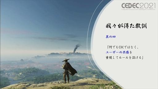 画像集#018のサムネイル/[CEDEC 2021]「Ghost of Tsushima」のローカライズで得た6つの教訓を紹介。え,政子殿が怒りまくっているのは日本版だけ?