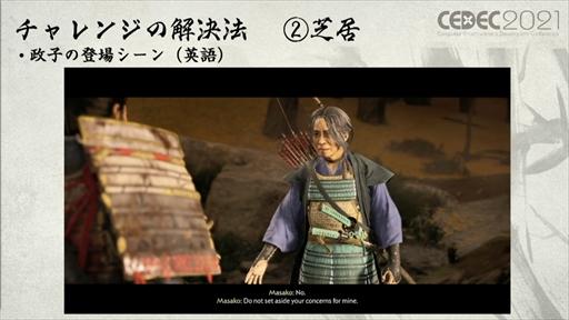 画像集#019のサムネイル/[CEDEC 2021]「Ghost of Tsushima」のローカライズで得た6つの教訓を紹介。え,政子殿が怒りまくっているのは日本版だけ?