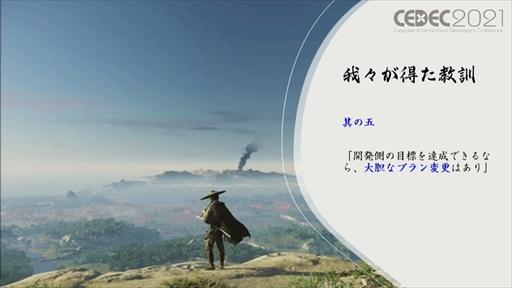 画像集#020のサムネイル/[CEDEC 2021]「Ghost of Tsushima」のローカライズで得た6つの教訓を紹介。え,政子殿が怒りまくっているのは日本版だけ?