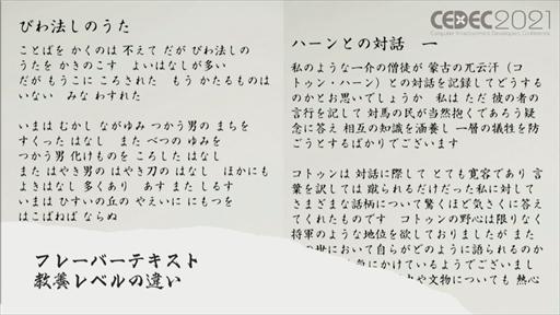 画像集#021のサムネイル/[CEDEC 2021]「Ghost of Tsushima」のローカライズで得た6つの教訓を紹介。え,政子殿が怒りまくっているのは日本版だけ?