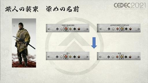 画像集#022のサムネイル/[CEDEC 2021]「Ghost of Tsushima」のローカライズで得た6つの教訓を紹介。え,政子殿が怒りまくっているのは日本版だけ?