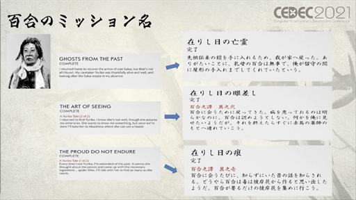 画像集#023のサムネイル/[CEDEC 2021]「Ghost of Tsushima」のローカライズで得た6つの教訓を紹介。え,政子殿が怒りまくっているのは日本版だけ?
