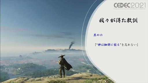 画像集#025のサムネイル/[CEDEC 2021]「Ghost of Tsushima」のローカライズで得た6つの教訓を紹介。え,政子殿が怒りまくっているのは日本版だけ?