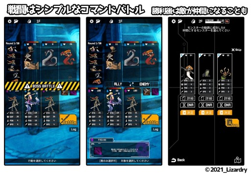 iOS/Android「配合ダンジョンモンスターズ」が本日配信。モンスターの配合がテーマのローグライク