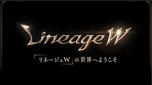 画像集#003のサムネイル/シリーズ最新作「リネージュW」,東京ゲームショウ2021 オンラインに出展