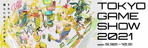 画像集#009のサムネイル/シリーズ最新作「リネージュW」,東京ゲームショウ2021 オンラインに出展
