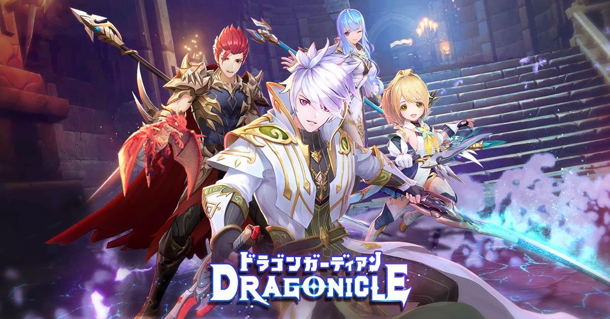 Dragonicle:ドラゴンガーディアン」パラディンら4つの職業が公開