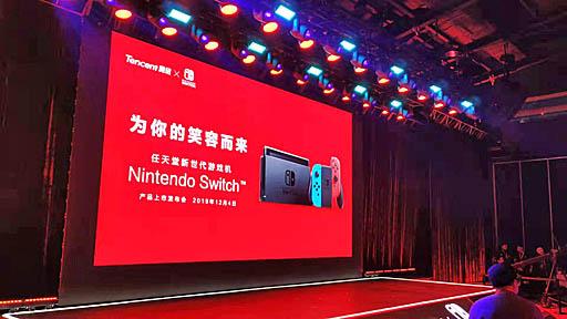 画像(003)Nintendo Switchの中国での販売が12月10日に開始。希望小売価格は2099元