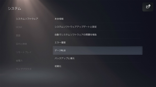Ps4 ps5 ソフト で の