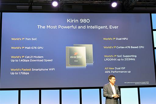 もう「ゲームで遅い」とは言わせない? 新型SoC「Kirin 980」をHuaweiが発表。搭載製品「Mate 20」は10月16...