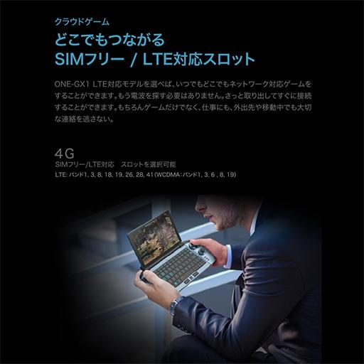 画像(015)話題のゲーマー向け超小型PC「OneGx1」が国内初披露。合体可能なゲームパッドやLTE対応は競合製品にない魅力だ
