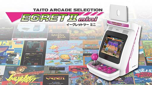 画像集#002のサムネイル/タイトーの名作アーケードゲームを収録した小型ゲーム機「EGRETII mini」が2022年3月2日に発売