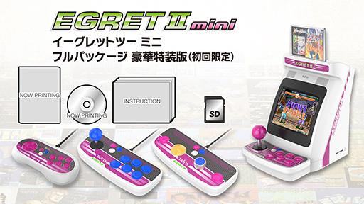 画像集#013のサムネイル/タイトーの名作アーケードゲームを収録した小型ゲーム機「EGRETII mini」が2022年3月2日に発売