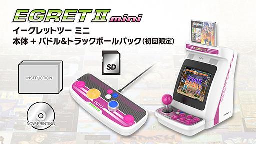 画像集#014のサムネイル/タイトーの名作アーケードゲームを収録した小型ゲーム機「EGRETII mini」が2022年3月2日に発売