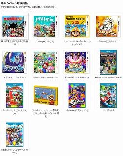 3DSやWii Uソフトのまとめ買いで...