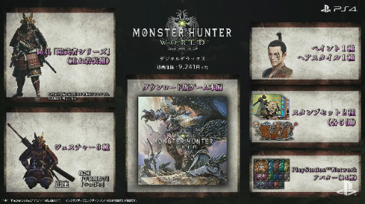 「MONSTER HUNTER: WORLD」は来年1月26日,「北斗が如く」は同年2月22日発売!「2017 PlayStation Press Conference in Japan」Twitter実況まとめ