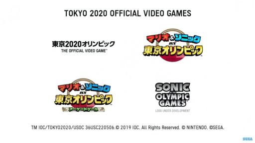 画像(002)セガ,東京2020オリンピック公式ゲーム4タイトルを発表。マリオとソニックの競演,再び!