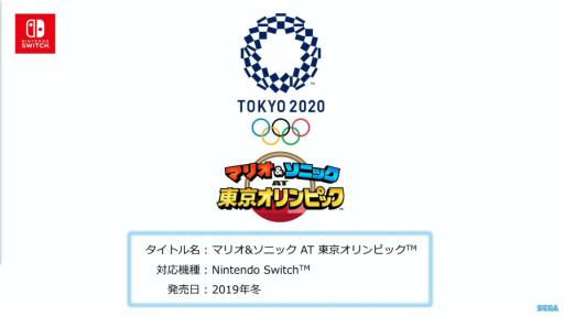 画像(004)セガ,東京2020オリンピック公式ゲーム4タイトルを発表。マリオとソニックの競演,再び!