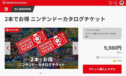 画像(004)「Switch Online」&「PS Plus」の徹底活用&節約ガイド。オフラインプレイ派も,うまく使えば元が取れる!