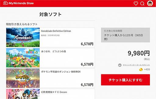 画像(005)「Switch Online」&「PS Plus」の徹底活用&節約ガイド。オフラインプレイ派も,うまく使えば元が取れる!