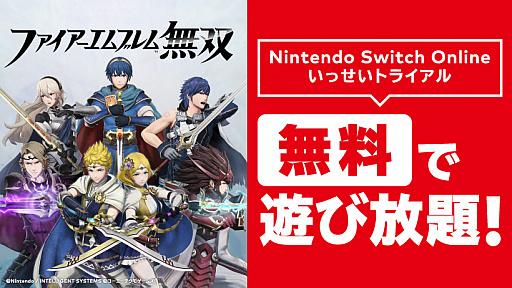 画像(006)「Switch Online」&「PS Plus」の徹底活用&節約ガイド。オフラインプレイ派も,うまく使えば元が取れる!